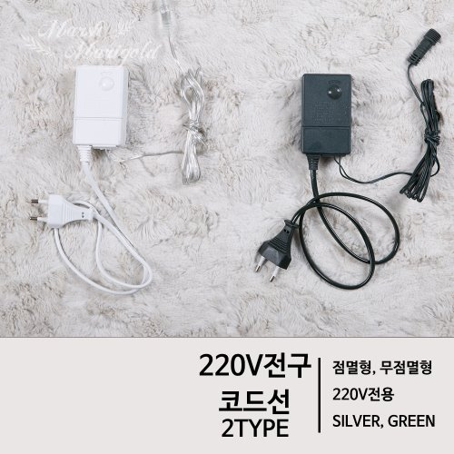 220V 3핀코드선 (2TYPE, 2COLOR)